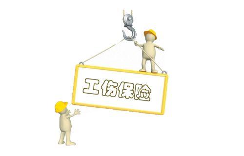 工伤保险法:新工伤保险条例详解 第2张