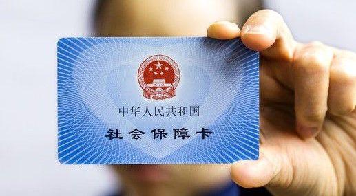 2018年上海社保新政策:社保卡办理需要什么材料? 第1张