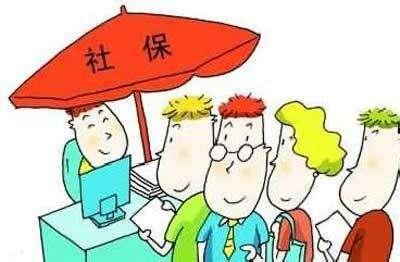 2018年北京社會保險辦理流程 第1張
