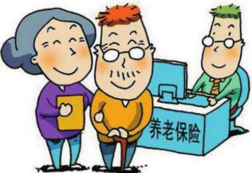 职工养老保险交多少年? 第1张