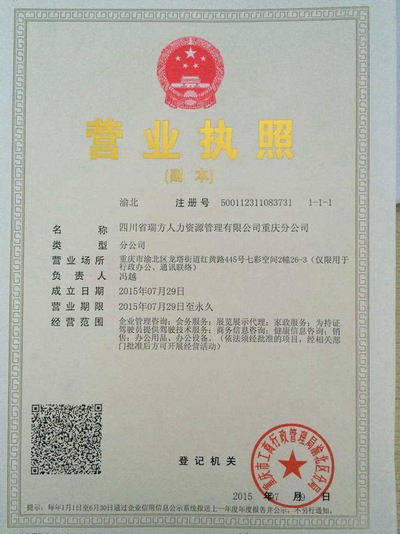 热烈祝贺瑞方重庆的分公司正式成立 第1张