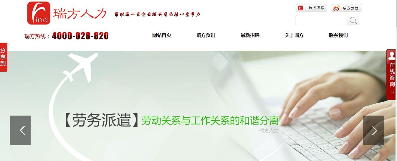 热烈庆祝瑞方新版网站上线 第4张