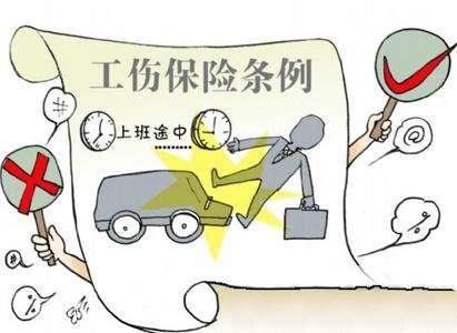 重庆工伤保险条例实施细则 第1张