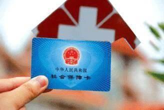 上海社保卡办理怎么办理? 第1张