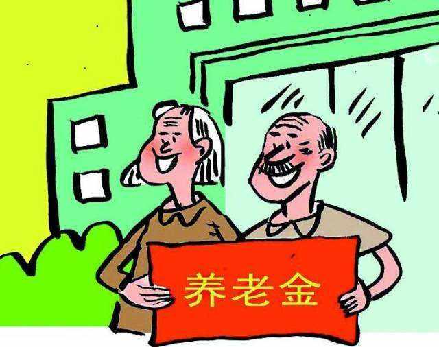 退休金养老金怎么领取? 第1张
