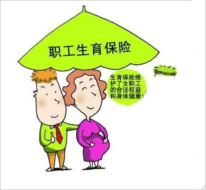 北京生育津贴怎么领? 第1张