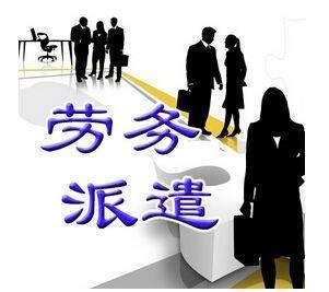 劳务派遣工和正式工的区别 第1张