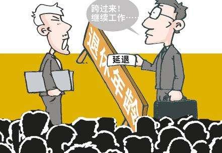 社会保险新政策:国企下岗职工提前退休政策 第1张