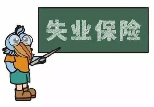 2018《四川省失业保险条例》全文 第2张
