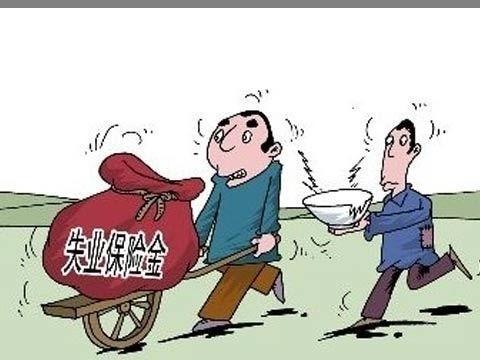 2018《四川省失业保险条例》全文 第3张