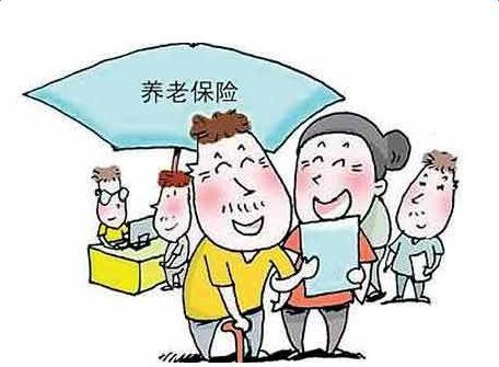 职工养老保险新政策:贫困人口有福了 第1张