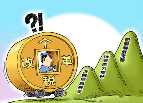 个税、社保改革:收入降低、就业困难? 第1张