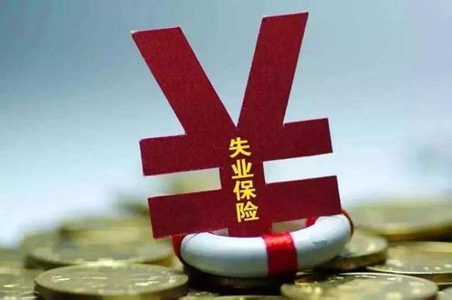 2018《四川省失业保险条例》全文 第1张