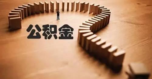 4种方法计算公积金贷款能贷多少钱? 第1张