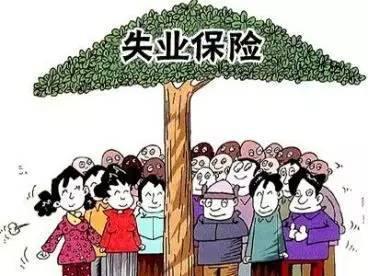 广州失业保险金领取条件 第1张