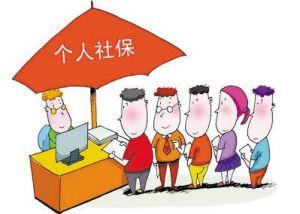 北京外地人可以自己缴纳北京社保吗? 第1张