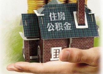 2017年公积金贷款买房的额度规定 第1张