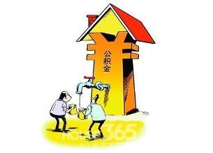 公积金断缴影响购房吗? 第1张