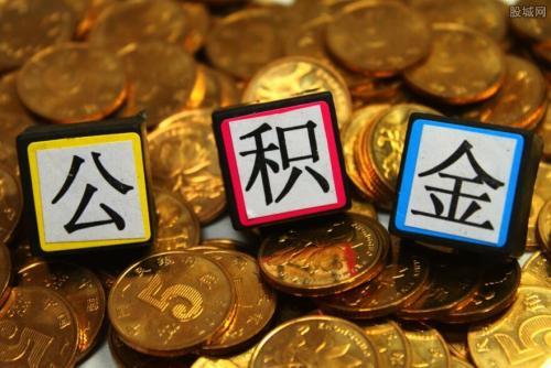 重庆公积金贷款申请条件 第1张