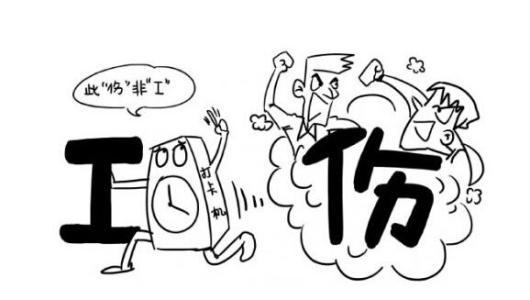 重庆市工伤保险鉴定办理流程 第1张