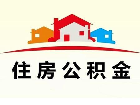 住房公积金贷款手续流程 第1张