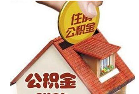 商业贷款转公积金贷款条件 第1张
