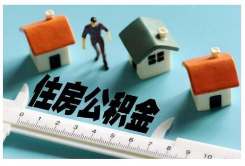 个人住房公积金查询余额方法 第1张