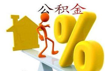 2019成都公积金贷款首付规定 第1张
