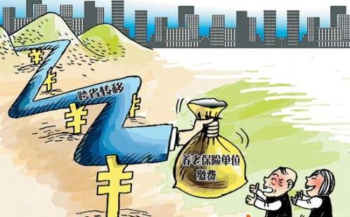 重庆社保转移的流程 第1张