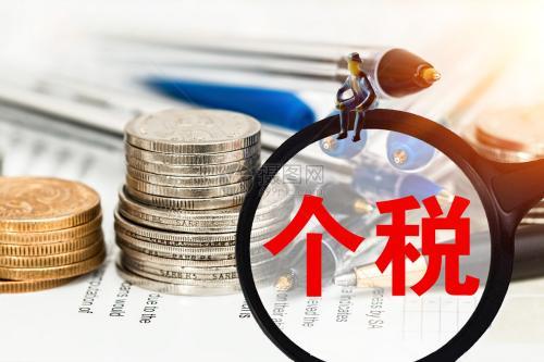 中国个税税率仍有下降空间 第1张