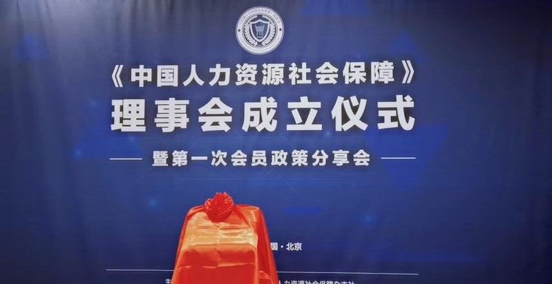 """推動人力資源服務業發展,""""瑞方人力""""受邀《中國人力資源社會保障》理事會成立儀式 第1張"""