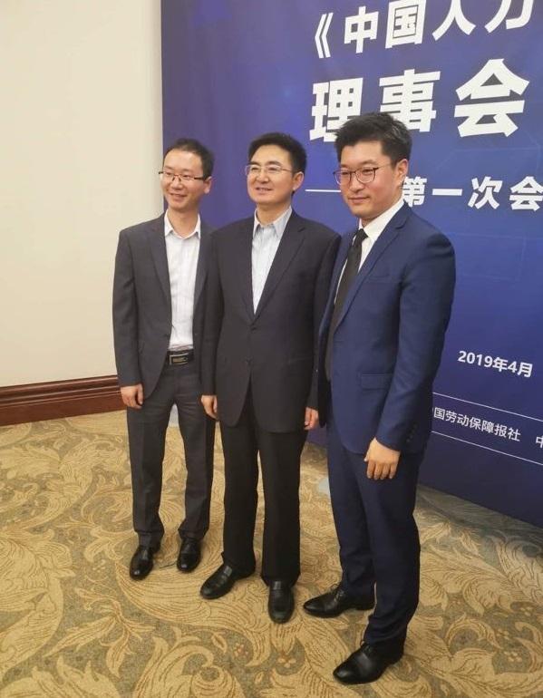 """推動人力資源服務業發展,""""瑞方人力""""受邀《中國人力資源社會保障》理事會成立儀式 第4張"""