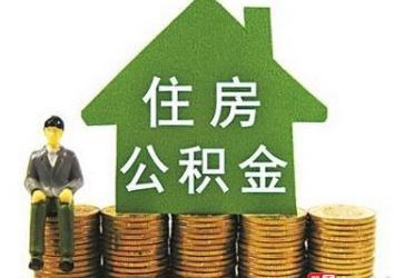 公积金贷款买房有什么优势? 第1张
