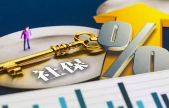 企业社保统一移交税务原则 第1张