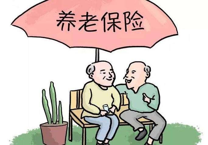 无业人员如何办理养老保险? 第1张