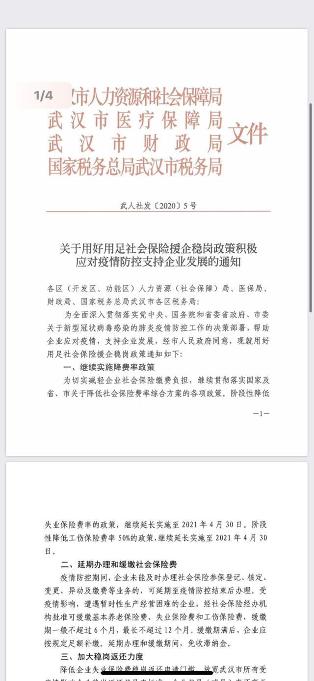 武汉怎么了?武汉社保延缓缴纳政策 第1张
