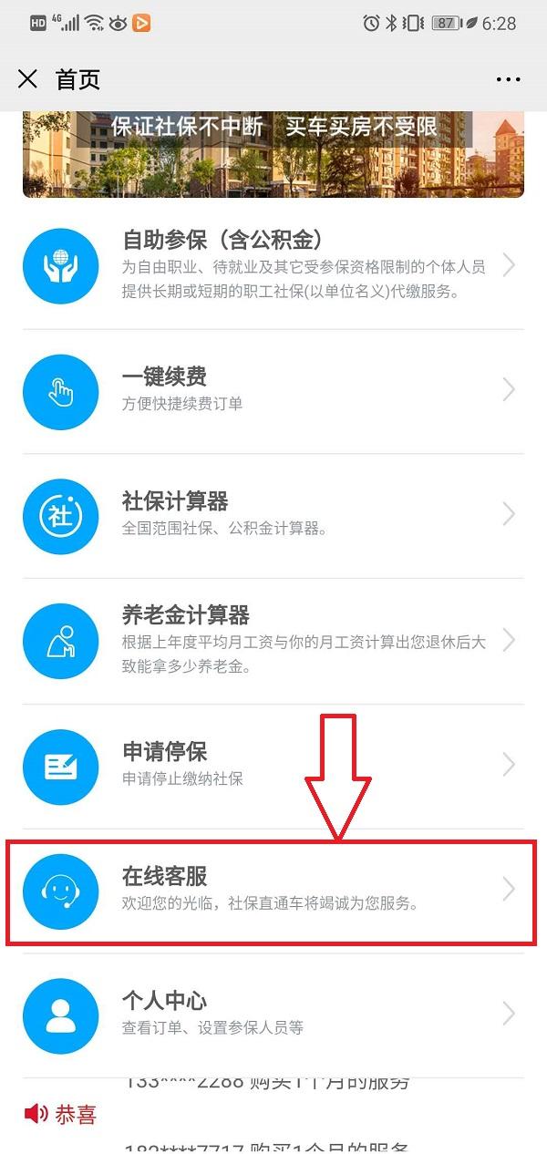 社保个人微信自助参保流程 第11张