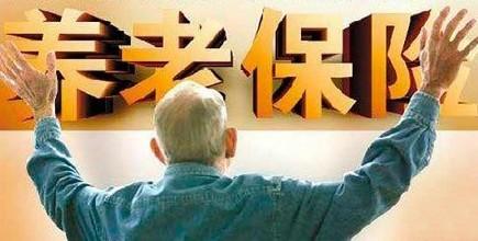 减免企业社保费,对个人养老待遇有影响吗? 第1张