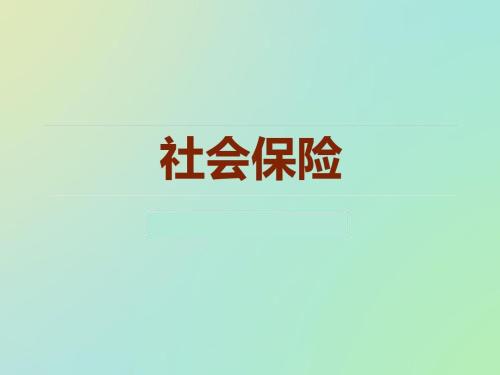 成都社保业务办理新政策 第1张