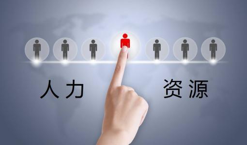 选择人事外包合作公司注意事项 第1张