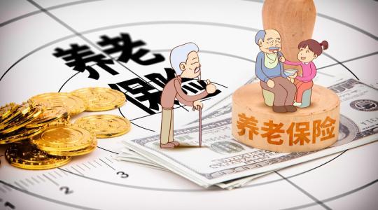 四川省职工养老保险省级统筹 第1张