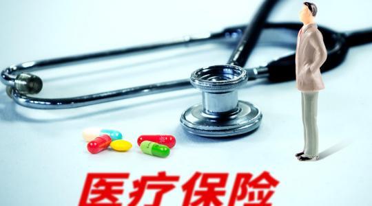 2021成都医保新政策 第1张