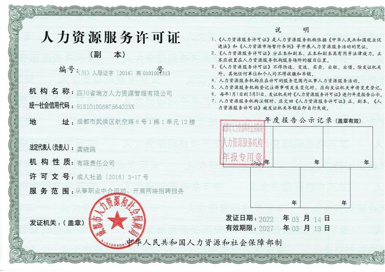 武汉社保基数页 资质证书2