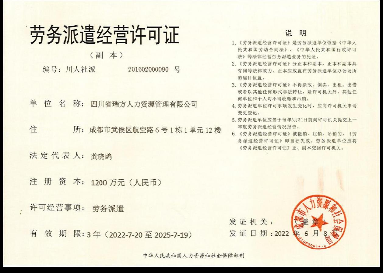 云南社保基数页 资质证书3