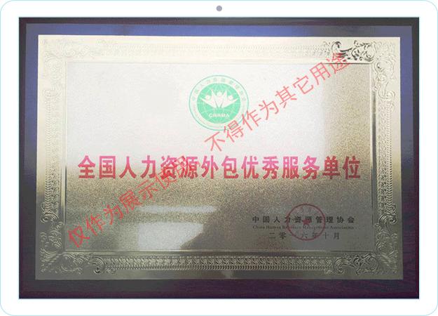 福建社保基数页 资质证书4