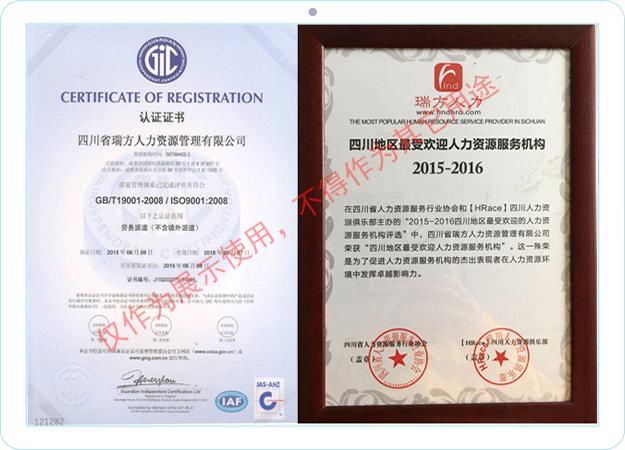 福建社保基数页 资质证书5