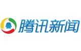 騰訊新聞報道